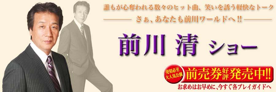 前川清ショー(H29.5)