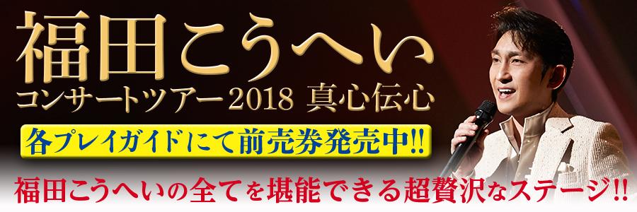 福田こうへいコンサートツアー2018~真心伝心~
