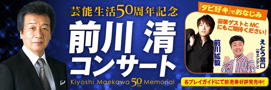 芸能生活50周年記念前川清コンサートH30年5月