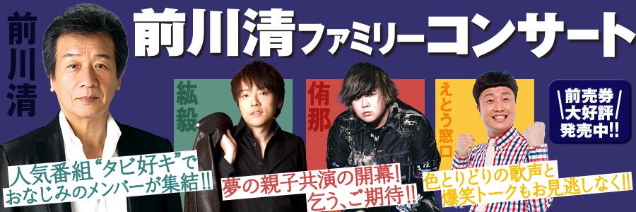 前川清ファミリーコンサート(2019年6月)