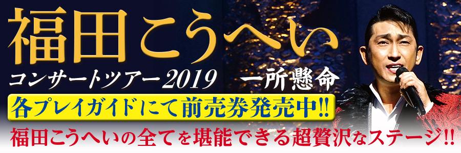 福田こうへいコンサートツアー2019~一所懸命~