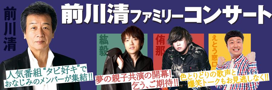 前川清ファミリーコンサート(R2年4月)